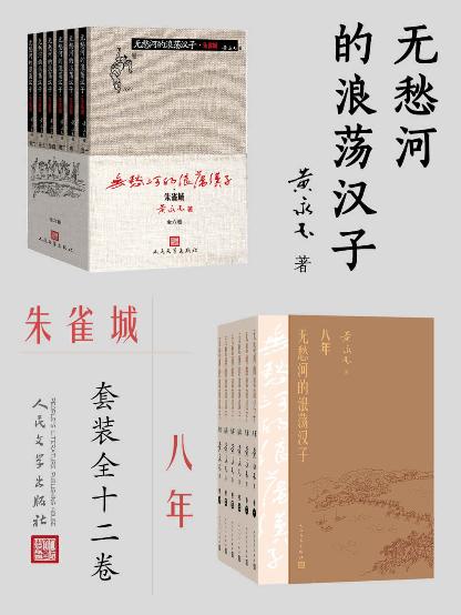 《无愁河的浪荡汉子:朱雀城·八年:全12卷》黄永玉epub+mobi+azw3