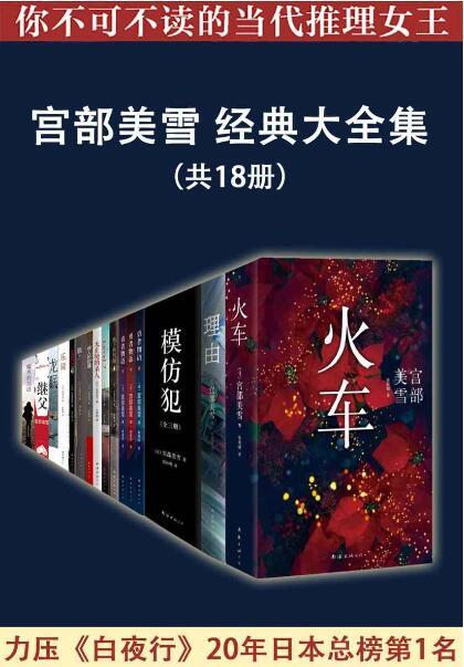 《宫部美雪经典大全集(共18册)》epub+mobi+azw3