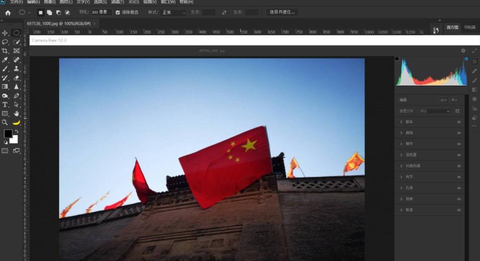 [Windows] ps最新版本插件CameraRaw_12_3