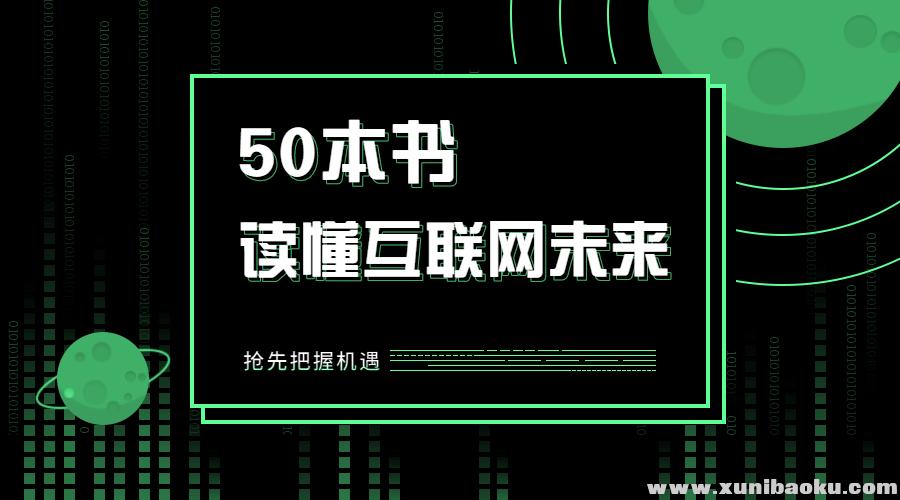 读懂互联网未来的50本书