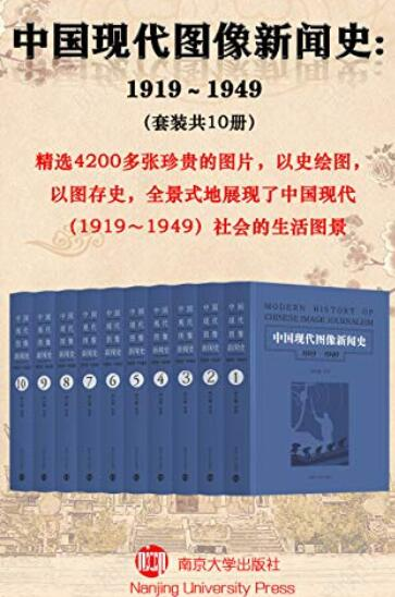 《中国现代图像新闻史:1919-1949(套装共10册)》韩丛耀 epub+mobi+azw3