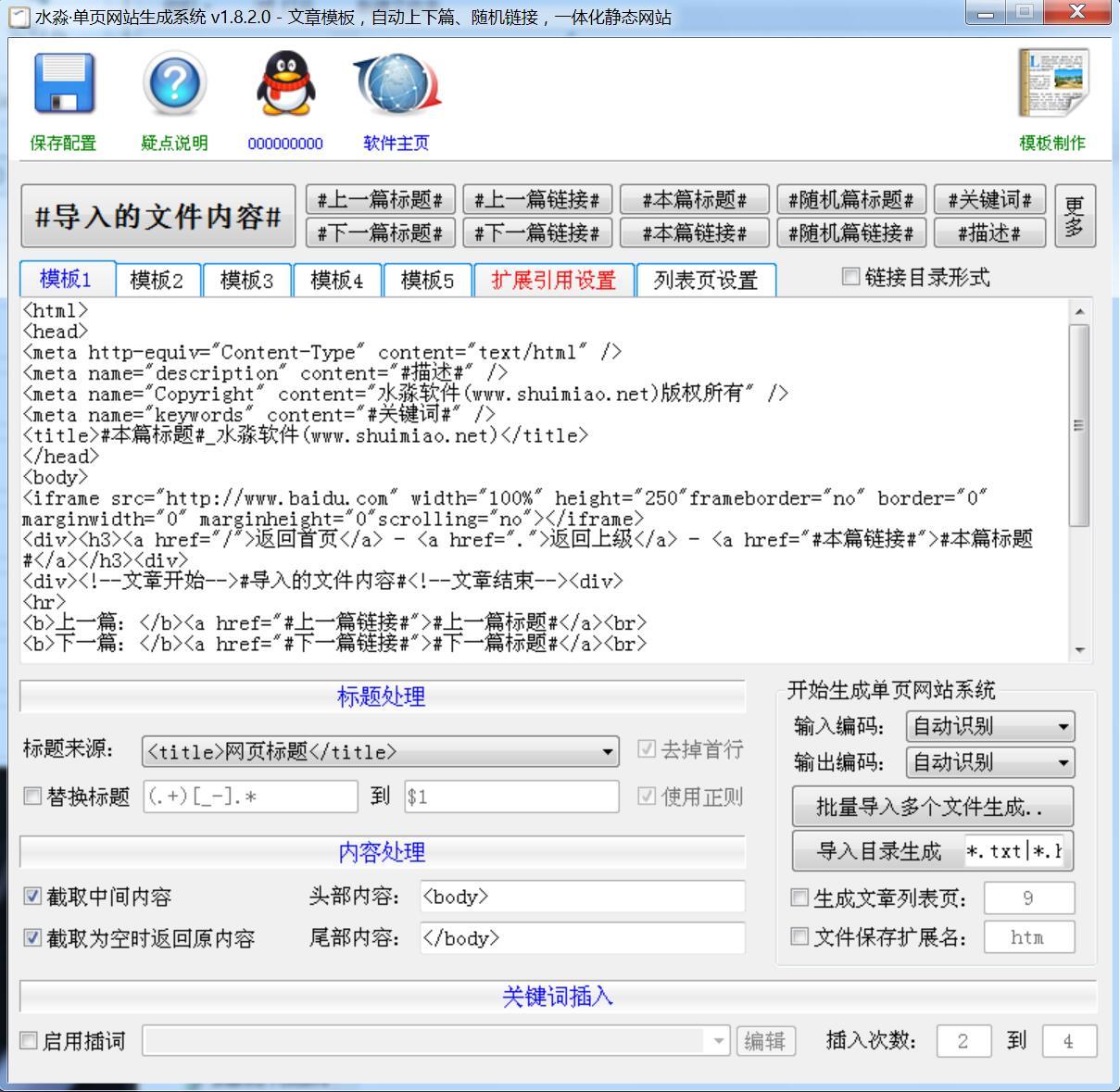 水淼・单页网站生成系统 v1.8.2.0 - 导入多篇文章使用模板生成彼此关联的单页型网站
