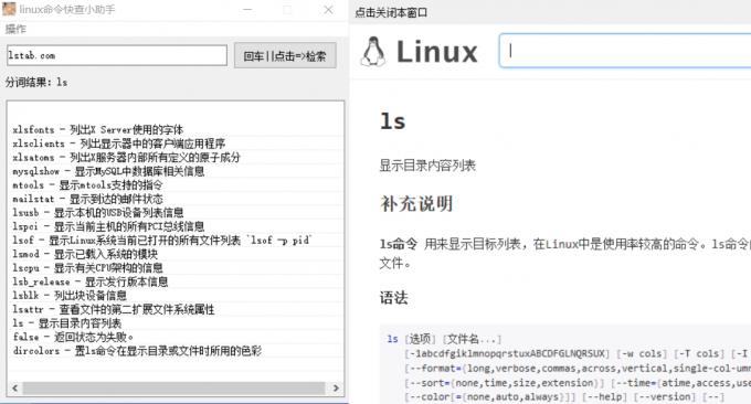 Linux常用命令快查助手源码