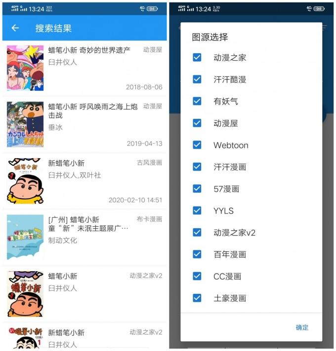 CimocV1.5.3 一款专注手机在线观看漫画的软件