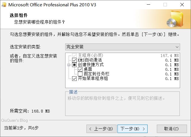 Office 2010 免激活精简版