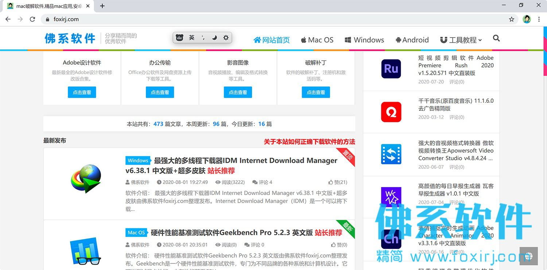 谷歌浏览器Google Chrome 官方中文版