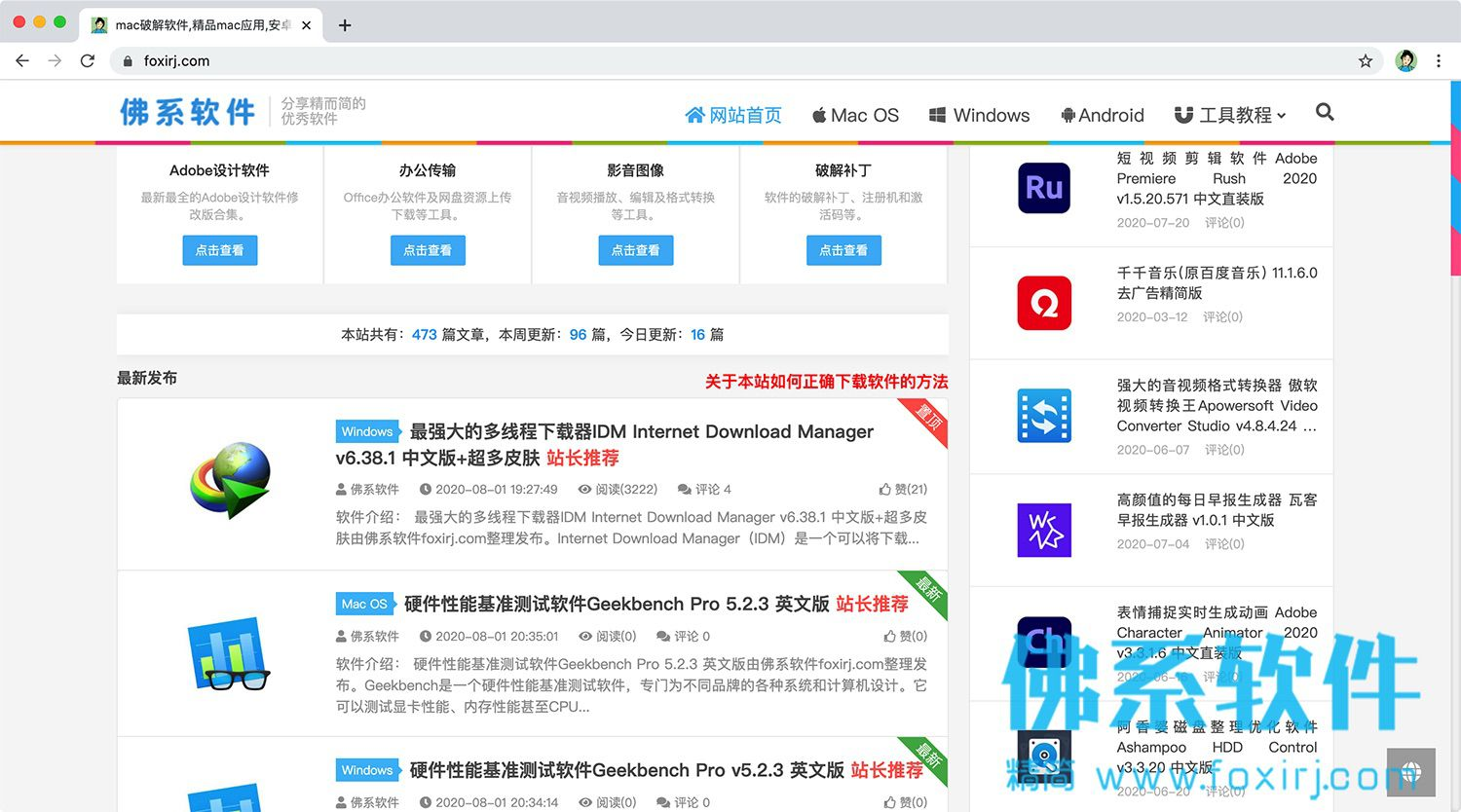 谷歌浏览器Google Chrome for Mac 官方中文版