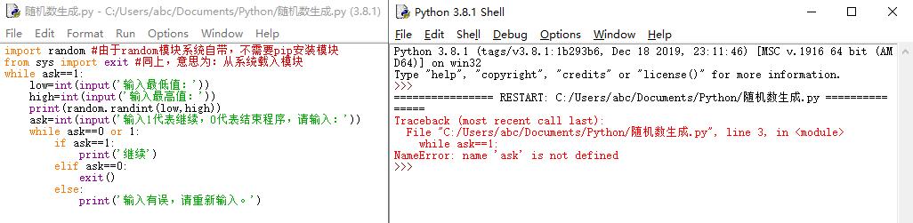 手把手教你用Python制作一个随机数生成程序