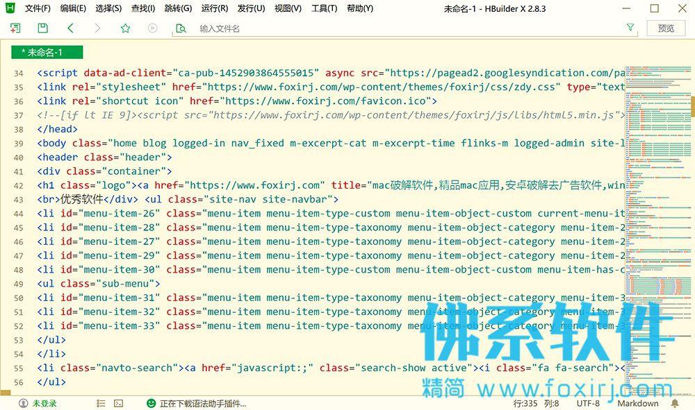 优秀的国产Web开发工具HBuilderX 官方中文版