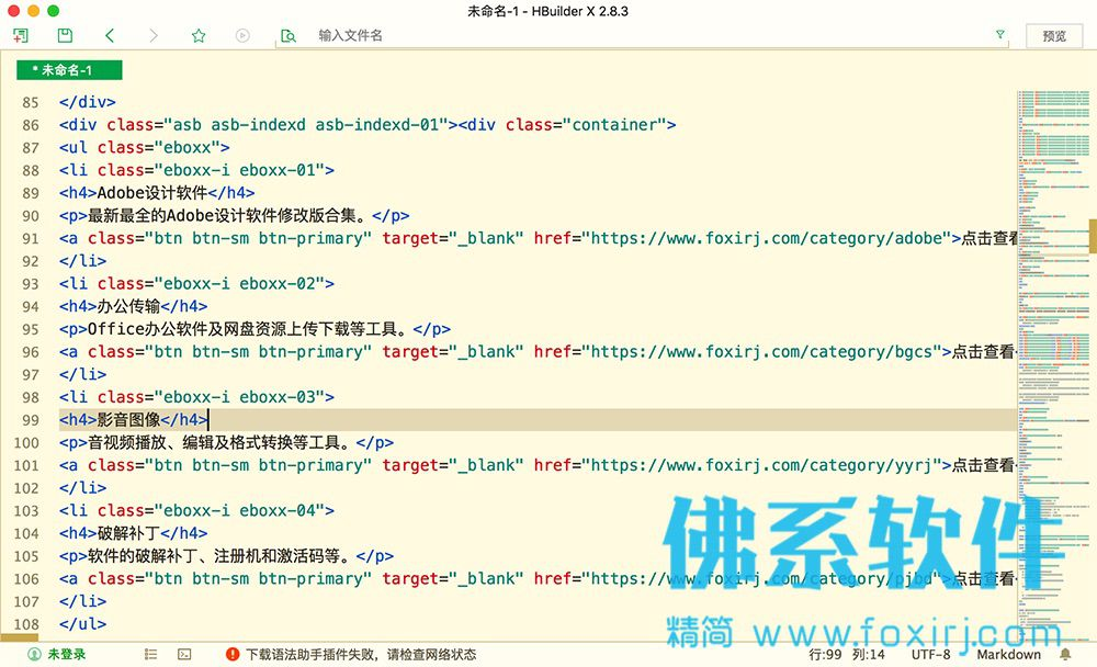 优秀的国产Web开发工具HBuilderX for Mac 官方中文版