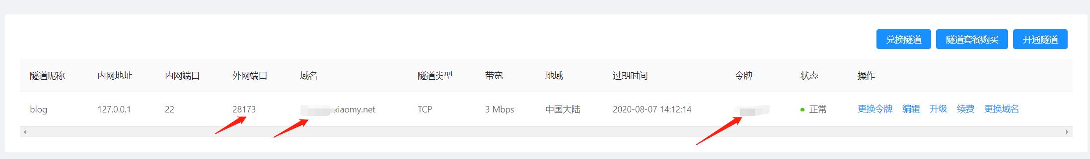 免费内网穿透工具;树莓派利用网云穿内网穿透实现建站与维护,无需服务器 7
