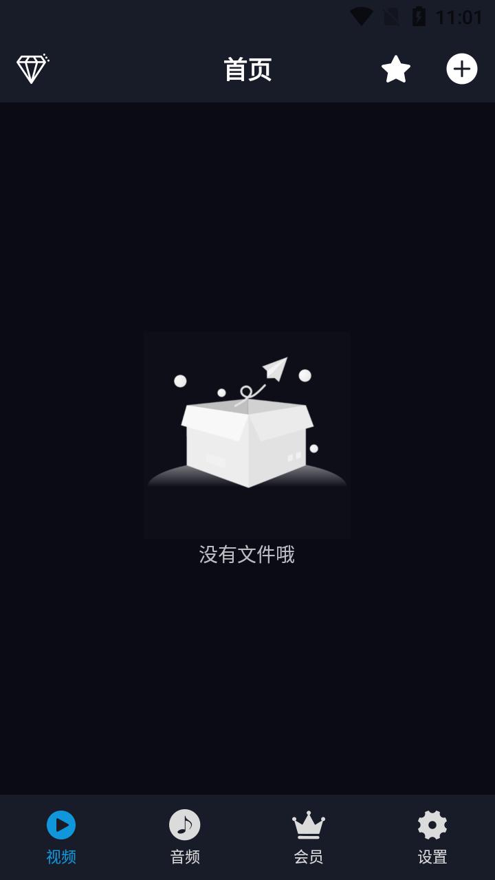安卓声音提取器v1.7_绿化版
