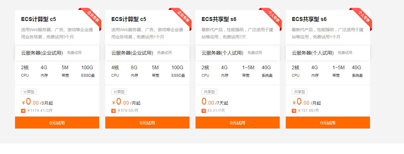 阿里云免费试用7天到3个月ECS服务器