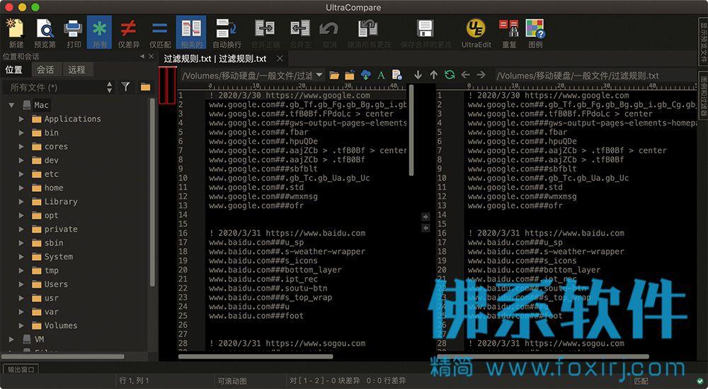 优秀的文件内容比较工具IDM UltraCompare for Mac 中文版