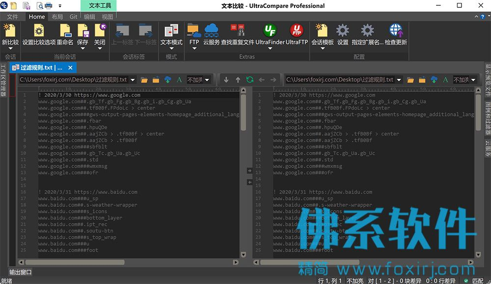 优秀的文件内容比较工具IDM UltraCompare 中文版