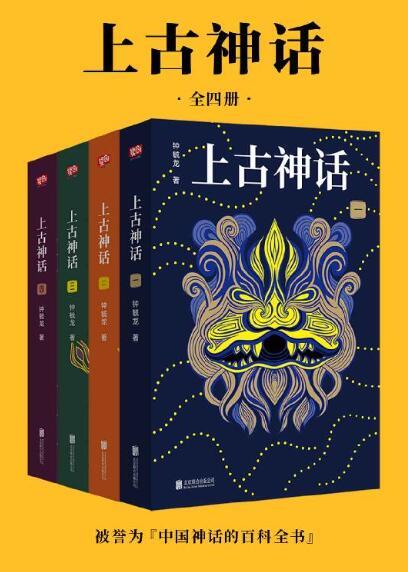 《上古神话:全四册》钟毓龙epub+mobi+azw3