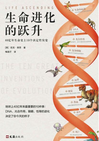 《生命进化的跃升 : 40亿年生命史上10个决定性突变》[英]尼克·莱恩 epub+mobi+azw3