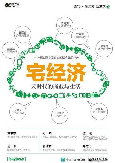 《宅经济》盘和林/张宗泽epub+mobi+azw3