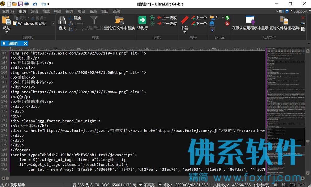 专业的文本/十六进制编辑器IDM UltraEdit 中文版