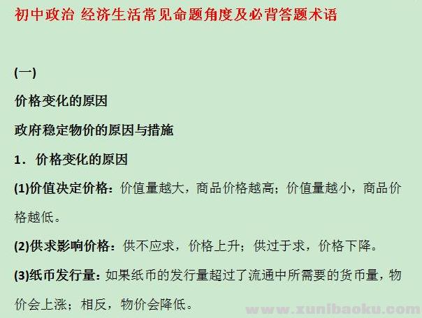 初中政治 经济生活常见命题角度及必背答题术语Word文档下载