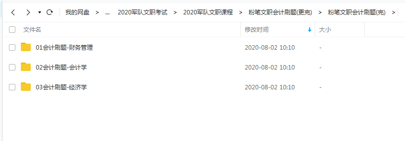 2020军队文职招考刷题课会计专业知识插图(1)