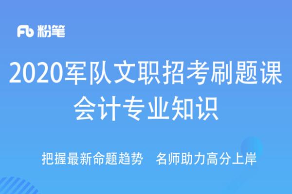 2020军队文职招考刷题课会计专业知识插图
