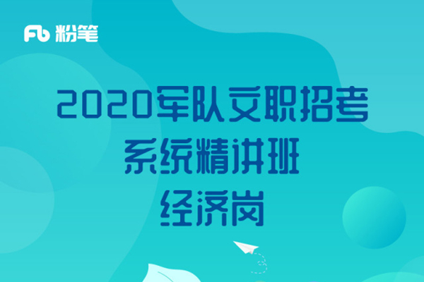 FB2020军队文职招考系统精讲班经济岗插图