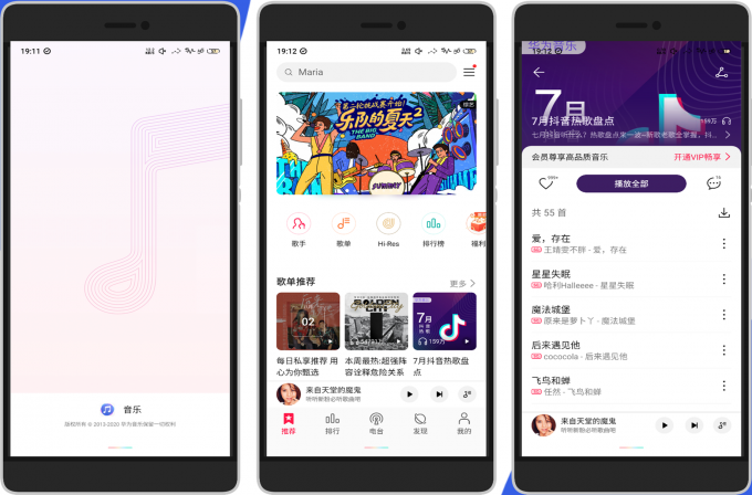 华为音乐v12.11.13 所有歌曲免费听