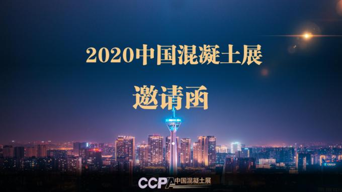 第十届中国(国际)预制混凝土技术论坛参展邀请函