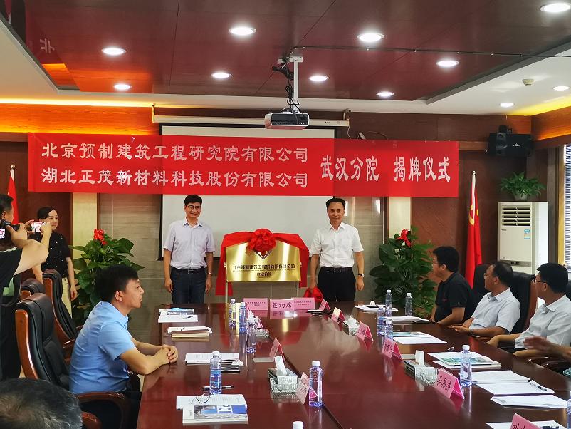北京预制建筑工程研究院武汉分院开创装配式建筑风华正茂新篇章