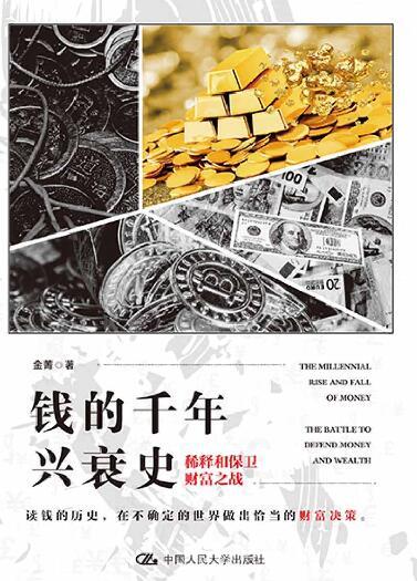 《钱的千年兴衰史:稀释和保卫财富之战》金菁 epub+mobi+azw3