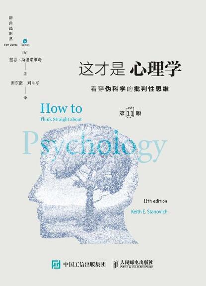 《批判性思维(第11版,中文版)》基思·斯坦诺维奇epub+mobi+azw3