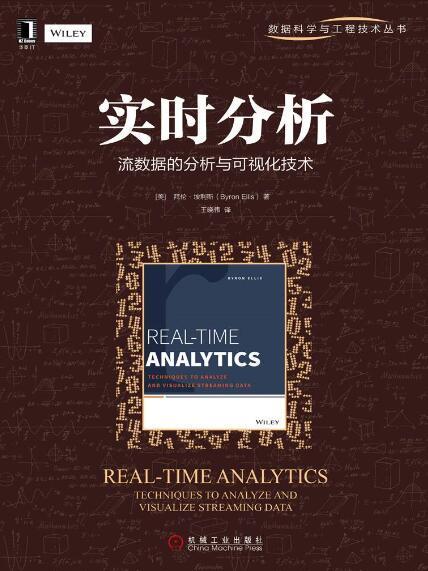 《实时分析:流数据的分析与可视化技术》埃利斯epub+mobi+azw3