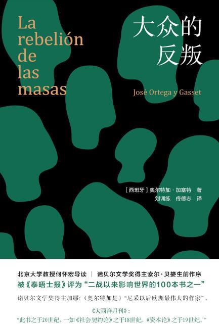 《大众的反叛》[西班牙]奥尔特加·加塞特epub+mobi+azw3