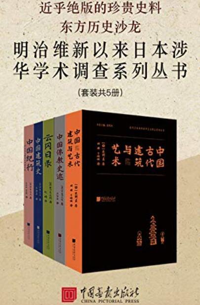 《东方历史沙龙 明治维新以来日本涉华学术调查系列丛书(套装共5册)》epub+mobi+azw3