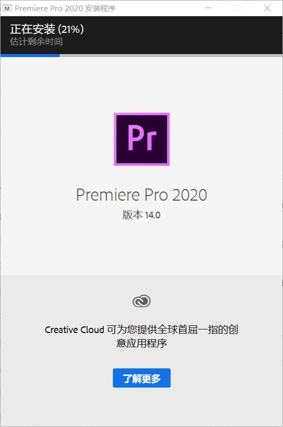 pr2020 pro 视频剪辑中文破解版免费软件下载-Adobe Premiere Pro 2020中文破解版视频剪辑-pr大师版破解版免费下载插图(1)