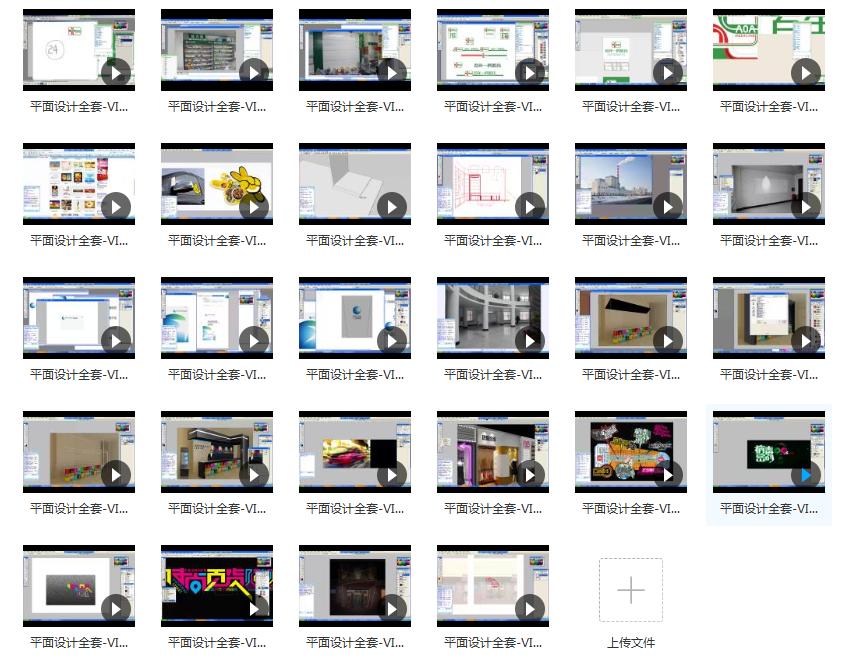平面设计全套VI设计视频教程_vi设计视频教程全集