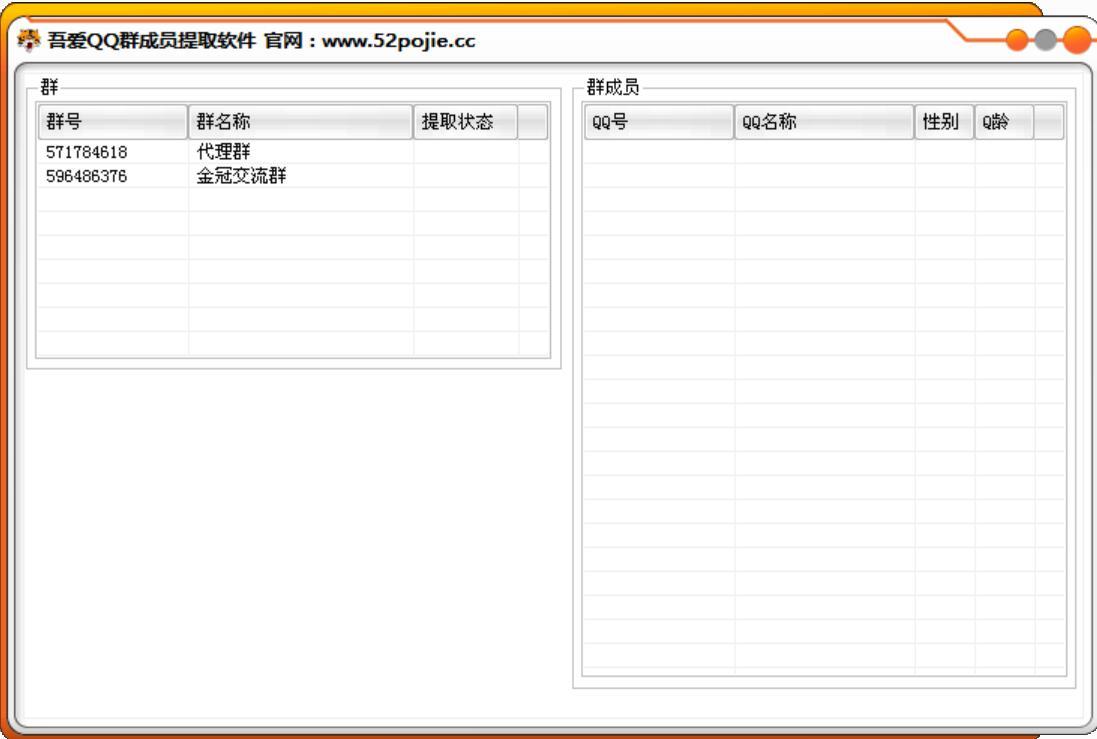吾爱QQ群成员提取软件