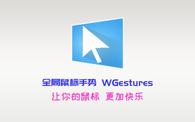 软推:全局手势软件 WGestures