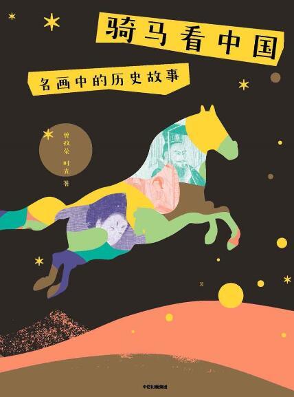 《骑马看中国 : 名画中的历史故事》曾孜荣 epub+mobi+azw3