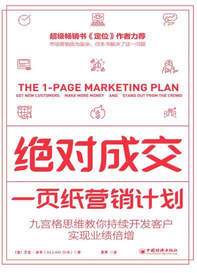 《绝对成交:一页纸营销计划》[澳] 艾伦·迪布epub+mobi+azw3