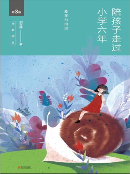 《陪孩子走过小学六年(第3版)》刘称莲epub+mobi+azw3