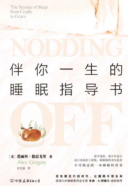 《伴你一生的睡眠指导书》[英] 爱丽丝·格雷戈里epub+mobi+azw3