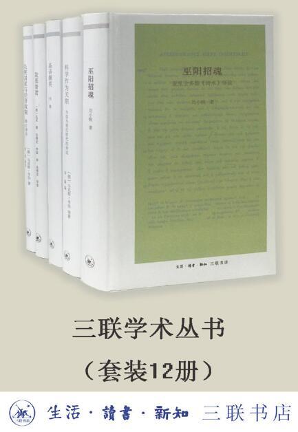 《三联学术丛书(套装共12册)》epub+mobi+azw3