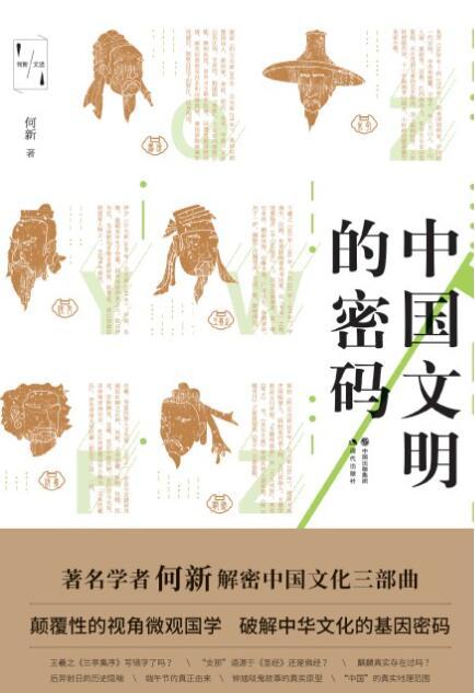 《中国文明的密码》何新 epub+mobi+azw3