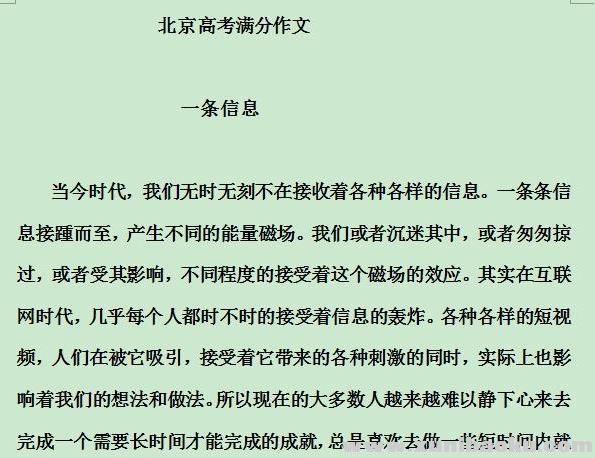 2020年北京高考满分作文《一条信息》Word文档百度网盘下载