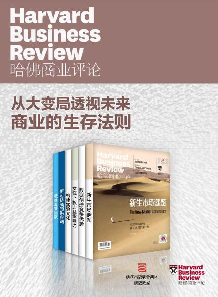 《哈佛商业评论·从大变局透视未来商业的生存法则【精选必读系列】(全6册)(2020上半年合集)》epub+mobi+azw3