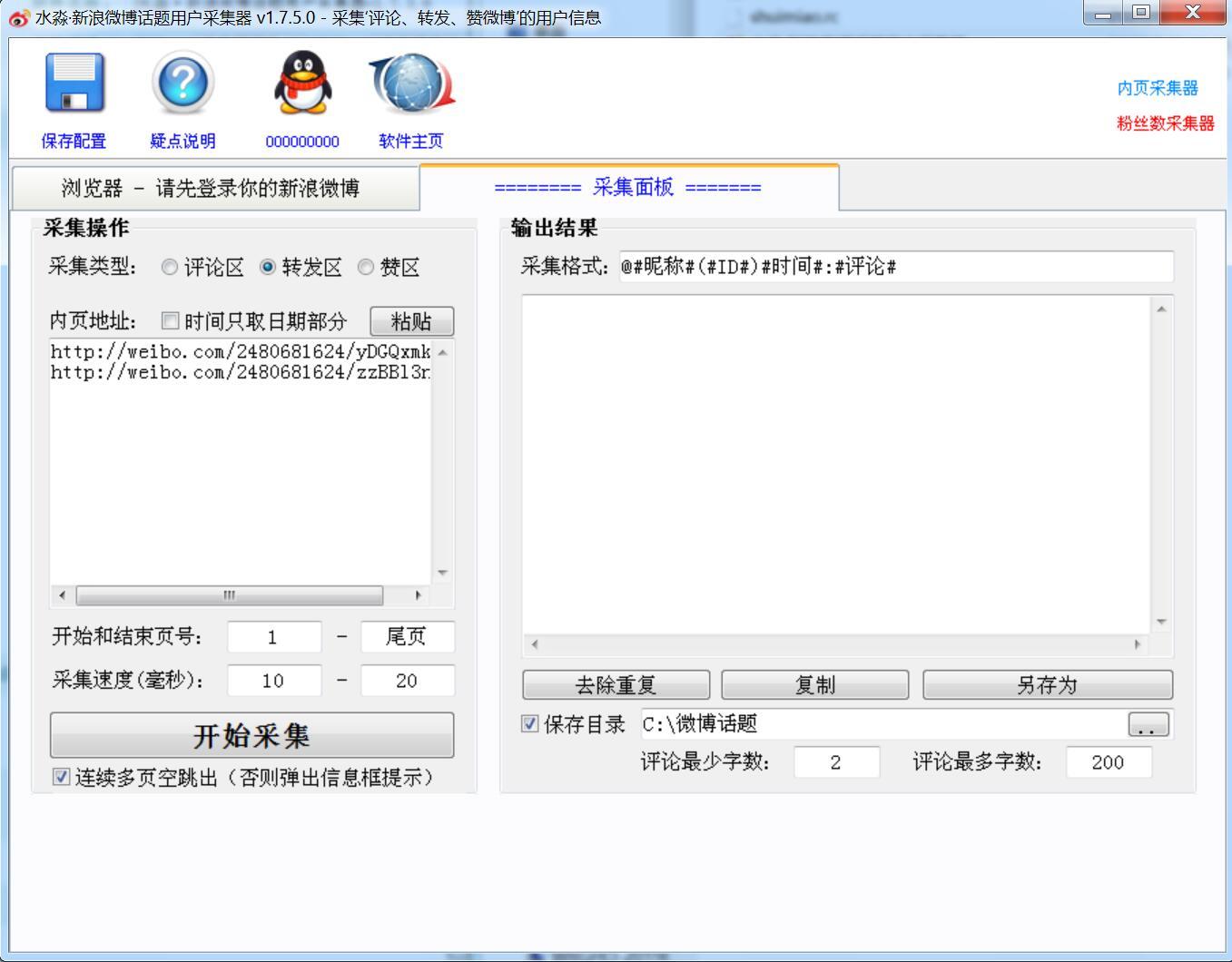 水淼・新浪微博话题用户采集器v1.7.5.0