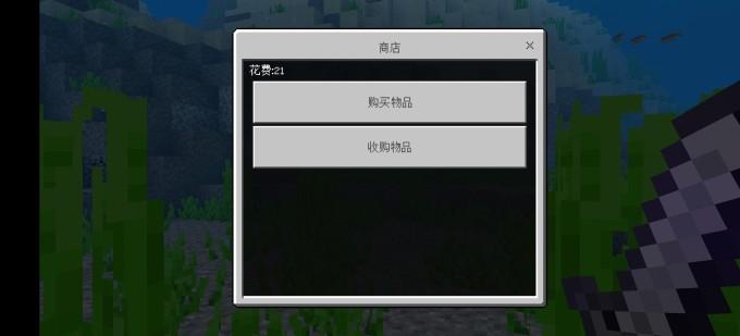 Screenshot 20200807 192653 com.mojang.minecraftpe
