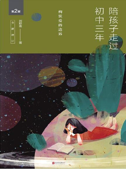 《陪孩子走过初中三年(全新增订版):构筑爱的边界》刘称莲epub+mobi+azw3